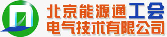 北京能源通电气技术有限公司工会委员会网站