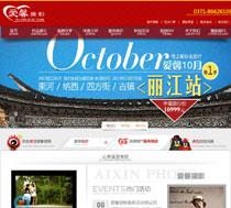 查看详情:郑州爱馨摄影官方网站
