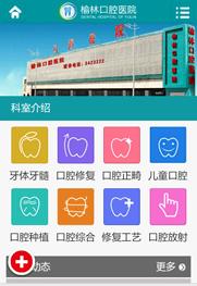 榆林口腔医院