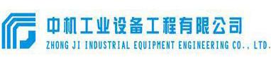 广州中机工业设备工程有限公司