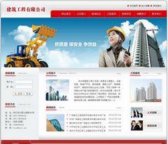查看详情:建筑工程公司网站